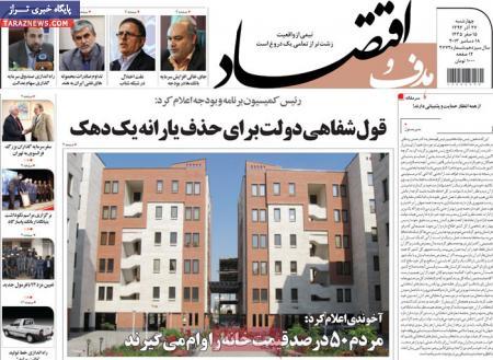 قیمت روپیه اندونزی در ایران امروز صفحه اول روزنامههای اقتصادی امروز