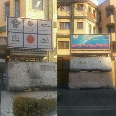 انسداد ساختمان هیئتهای ورزشی تهران +عکس