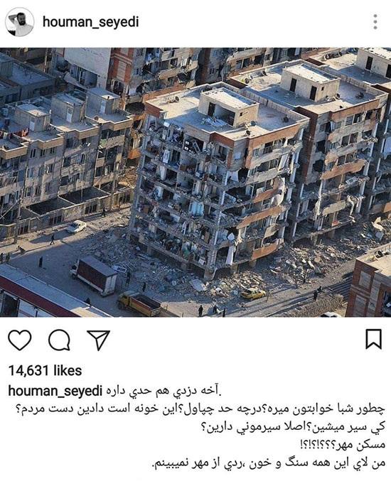 انتقاد تند هومن سیدی از مسکن مهر +عکس