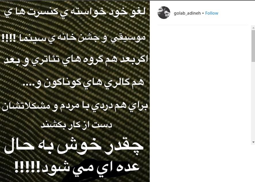 انتقاد گلاب آدینه از تعطیلی کنسرتها و جشن خانه سینما به دلیل مشکلات مردم +عکس