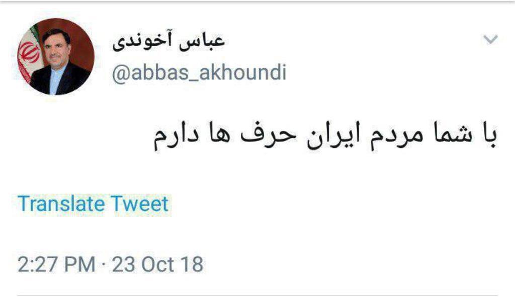 واکنش عباس آخوندی به توئیت جعلی عجیب +عکس